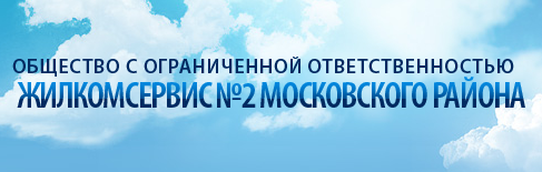 ЖКС-2 Московского района