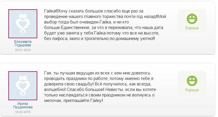 Отзыв Лизы Годыревой