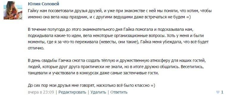 Юлия отзыв