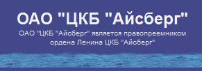 ОАО -ЦКБ-АЙСБЕРГ-_1295353795318.png